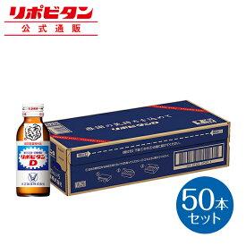【公式】リポビタンD 感謝箱 100mL×50本 指定医薬部外品 大正製薬 栄養ドリンク 栄養剤 ありがとう リポビタン バレンタイン