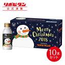 大正製薬 リポビタンDクリスマス限定ボトル スノーマン 100mL×10本 指定医薬部外品