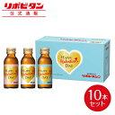 【予約商品】大正製薬 リポビタンD バレンタイン 限定ボトル 100mL×10本 指定医薬部外品