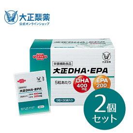 【公式】[2個セット] 大正製薬 大正DHA・EPA サプリメント サプリ 必須脂肪酸 オメガ3脂肪酸 1箱 5粒×30袋 約30日分 栄養補助食品