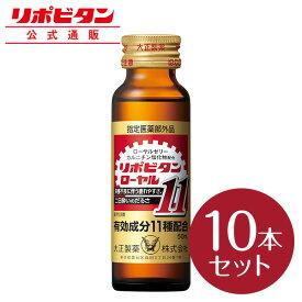 【公式】大正製薬 リポビタンローヤル11 タウリン1500mg ローヤルゼリー 無水カフェイン50ml 10本 指定医薬部外品