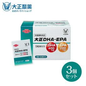 【公式】[3個セット]大正製薬 大正DHA・EPA サプリメント サプリ 必須脂肪酸 オメガ3脂肪酸 1箱 5粒×30袋 約30日分 栄養補助食品