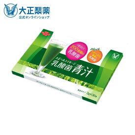 【公式】大正製薬 乳酸菌青汁 3g×30袋 1箱 乳酸菌 青汁 腸活 腸内環境