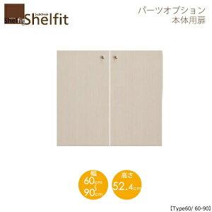 シェルフィット/オーダーメイド  本体扉 6060-90 〔type60専用・幅60〜90cm〕 【大洋】