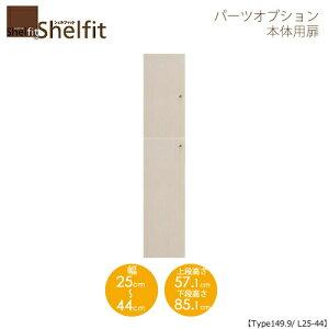 シェルフィット/オーダーメイド  本体扉 1525-44L 〔type149.9専用・幅25〜44cm・左開き〕 【大洋】