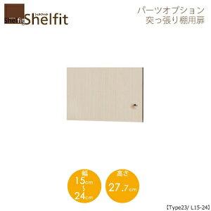 シェルフィット/オーダーメイド  突っ張り棚用扉 2315-24L 〔type23専用・幅15〜24cm・左開き〕 【大洋】