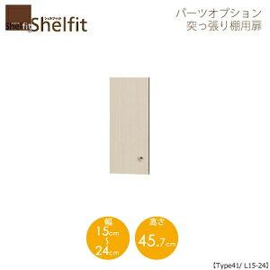 シェルフィット/オーダーメイド  突っ張り棚用扉 4115-24L 〔type41専用・幅15〜24cm・左開き〕 【大洋】
