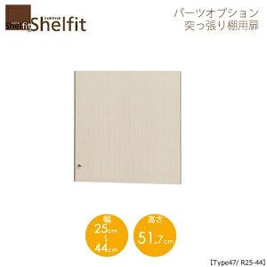 シェルフィット/オーダーメイド  突っ張り棚用扉 4725-44R 〔type47専用・幅25〜44cm・右開き〕 【大洋】