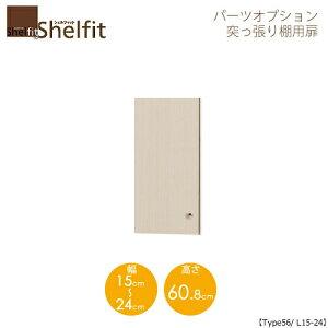 シェルフィット/オーダーメイド  突っ張り棚用扉 5615-24L 〔type56専用・幅15〜24cm・左開き〕 【大洋】