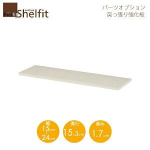 シェルフィット/オーダーメイド  突っ張り強化板 〔幅15〜24cm〕