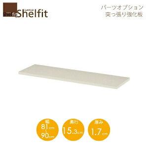 シェルフィット/オーダーメイド  突っ張り強化板 〔幅81〜90cm〕