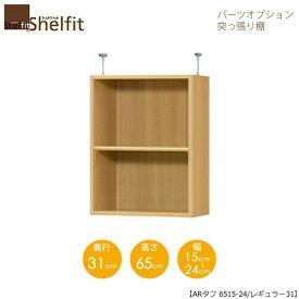 シェルフィット/オーダーラック【突っ張り棚】 タフ6515-24レギュラー【高さ65cm・奥行31cm・幅15−24cm】