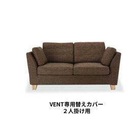 ヴェント 2人掛けソファ用替えカバー VT-SF3-CV【カバーリング】【野田産業/NDSTYLE/VENT】