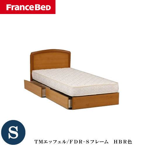 シングルベッド TMエッフェル FDR-Sフレーム HBR色 【マットレス別売】 【シングルベッド】【国産/フランスベッド】