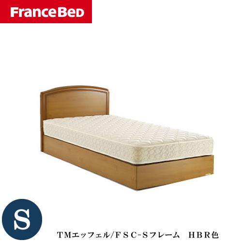シングルベッド TMエッフェル FSC-Sフレーム HBR色 【マットレス別売】 【シングルベッド】【国産/フランスベッド】