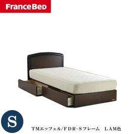 シングルベッド TMエッフェル FDR-Sフレーム LAM色 【マットレス別売】 【シングルベッド】【国産/フランスベッド】