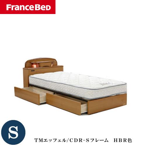 シングルベッド TMエッフェル CDR-Sフレーム HBR色 【マットレス別売】 【シングルベッド】【国産/フランスベッド】