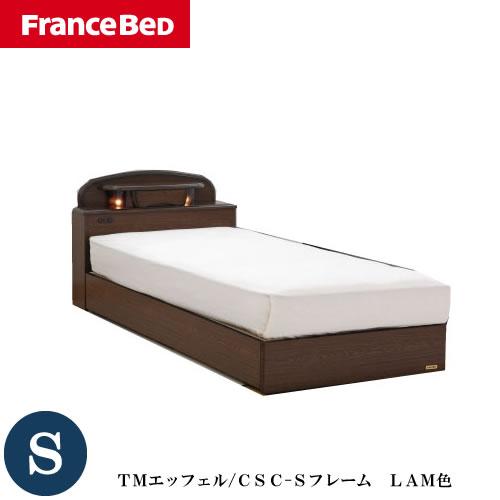 シングルベッド TMエッフェル CSC-Sフレーム LAM色 【マットレス別売】 【シングルベッド】【国産/フランスベッド】