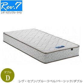 東京ベッドポケットコイルマットレス Rev.7 ブルーラベル ベーシック ダブル【東京ベッド】【ポケットコイルマットレス】【日本製/国産】