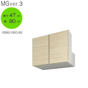 MGVer.3FWD47HB80−H60−89幅80cm/奥行47cmタイプ梁避けボックス高さ〔60〜89cm〕【壁面収納】【すえ木工】
