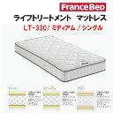 シングルサイズ ライフトリートメントマットレス LT-330 ミディアム【シングルベッド】【国産/フランスベッド】