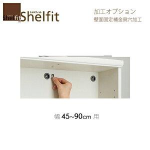 シェルフィット/オーダーメイド  オプション加工 [壁面固定補助具用穴加工/幅45-90センチ用] 【大洋】