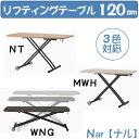昇降テーブル Nar(ナル)LDT-ナル 120【リビングテーブル】