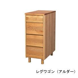 レグワゴン アルダー【シンプル】【ナチュラル】【杉工場】【学習机】