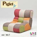 ピグレットジュニア/Piglet Jr MULTI【座面ポケットコイル】【リクライニング】【父の日/プレゼント】