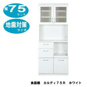 食器棚カルディ75R幅75センチ/ホワイト/耐震ラッチ付