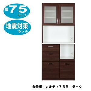 食器棚カルディ75R幅75センチ/ダーク/耐震ラッチ付