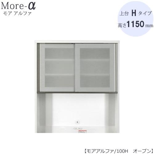 食器棚 モアα(アルファ) 上台 100H オープン (高さ/1150mmタイプ)【ユニット食器棚】【高橋木工】
