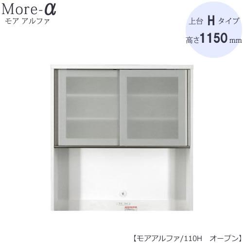 食器棚 モアα(アルファ) 上台 110H オープン (高さ/1150mmタイプ)【ユニット食器棚】【高橋木工】