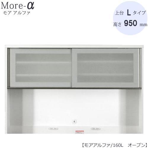 食器棚 モアα(アルファ) 上台 160L オープン (高さ/950mmタイプ)【ユニット食器棚】【高橋木工】