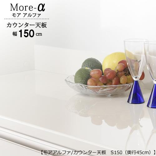 モアα(アルファ) カウンター天板 S150 (奥行45cm)【ユニット食器棚】【高橋木工】