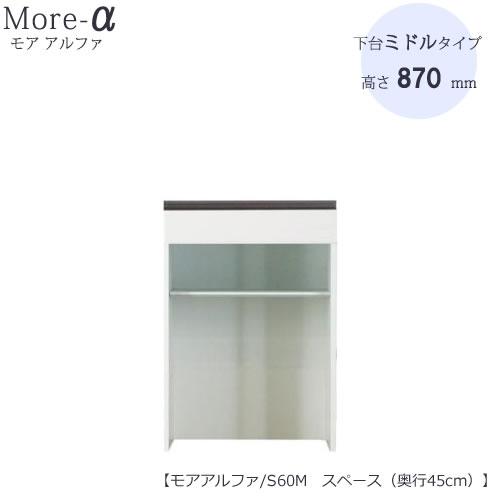食器棚 モアα(アルファ) 下台 S60M スペース (ミドルタイプ・奥行45cm)【ユニット食器棚】【高橋木工】