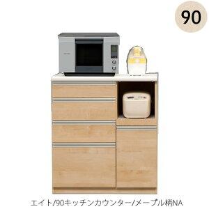 エイト90 キッチンカウンター メープル柄NA