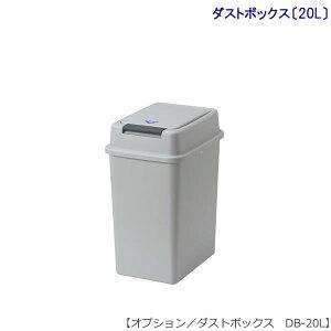 オプションダストボックス(20L)1台DB-20L【キッチン収納グッズ】【HYATT専用】