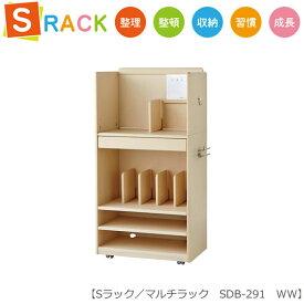 Sラック マルチラック SDB-291 WW【コイズミ】【学習机】【子供部屋】【収納】