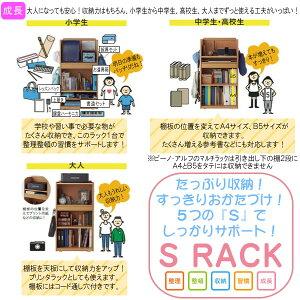 SラックマルチラックSDB-291WW【2017年】【コイズミ】【学習机】【子供部屋】【収納】