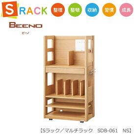 Sラック ビーノ マルチラック SDB-061 NS【コイズミ】【学習机】【子供部屋】【収納】