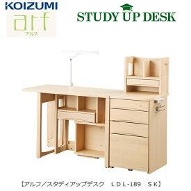 アルフ スタディアップデスク LDL-189 SK【コイズミ】【学習机】【組み替え】【子供部屋】