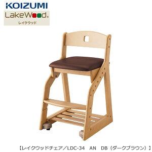 レイクウッド 木製チェア LDC-34 AN DB(ダークブラウン)【コイズミ】【学習机】【イス】【子供部屋】【座面調節】