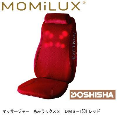 八つ星マッサージャ もみラックス8 DMS-1501レッド【MOMILUX8/腰痛/ドウシシャ/折りたたみ式】