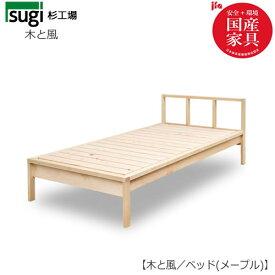 木と風 ベッド(メープル)【杉工場/寝室/すのこベッド/ナチュラル/組み合わせ】