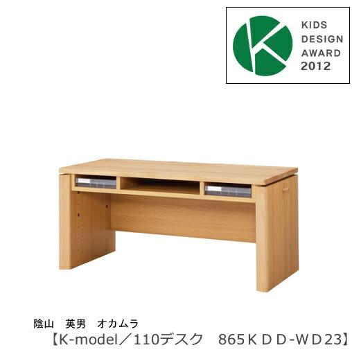 K-model〔ケーモデル〕デスク110 865KDD-WD23【2018年度/学習デスク/学習家具/岡村/リビング学習/アルダー材】
