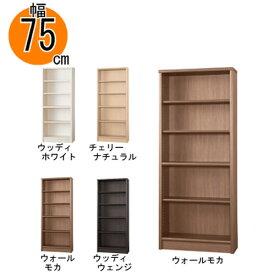 【小島工芸】本棚【 低ホルム】 アコード75H