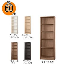 【小島工芸】本棚【 低ホルム】 アコード60H