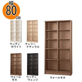 【小島工芸】本棚【 低ホルム】 アコード80H 【特注】