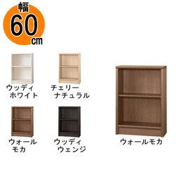 【小島工芸】本棚【 低ホルム】 アコード60L ロータイプ